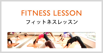 FITNESS LESSON フィットネスレッスン